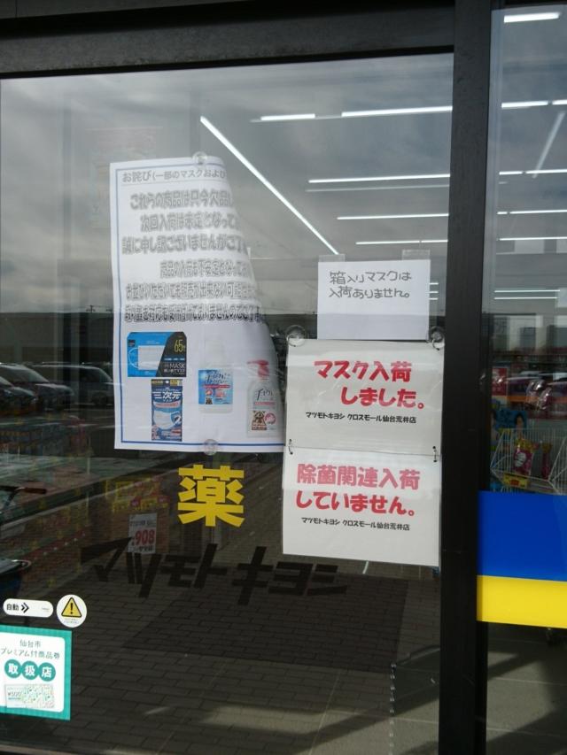 マツキヨ愛知県マスク入荷予定は日曜日?入荷時間いつで売ってる場所はどこ?