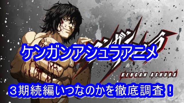 ケン ガン アシュラ アニメ 3 期