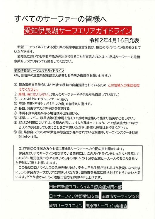 愛知県2020海水浴場コロナ対策不十分で開設中止?おすすめ10選閉鎖状況を紹介
