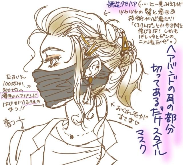 おしゃれなマスクTwitter画像付きでまとめて紹介!今やマスクはコーデの時代?