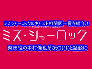 ミスシャーロックのキャスト相関図一覧を紹介!柴田役の中村倫也がカッコいいと話題に