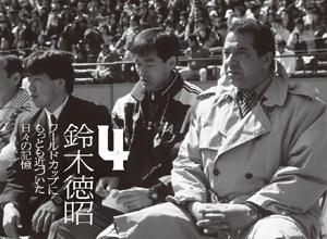 鈴木徳昭オフト通訳で現在の年収や経歴は?東京オリンピック誘致広報も経験でその後は?