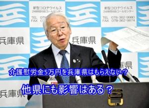 介護慰労金5万円を兵庫県はもらえない?他県にも影響はある?
