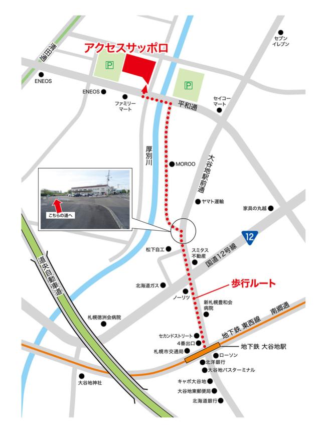 嵐展覧会北海道会場の駐車場は使用できる?最寄り駅からの行き方も紹介