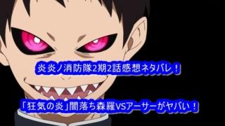 炎炎ノ消防隊2期2話感想ネタバレ!「狂気の炎」闇落ち森羅VSアーサーがヤバい!