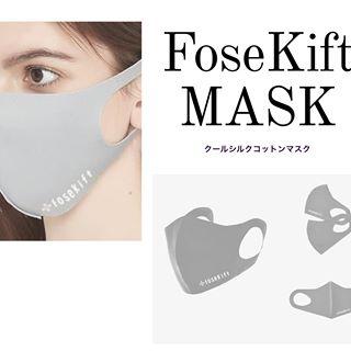 フォースキフト(FoseKift)のマスク先行予約購入方法は?最強コスパの口コミ・評判を紹介