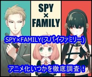 SPY×FAMILY(スパイファミリー)アニメ化いつかを徹底調査!