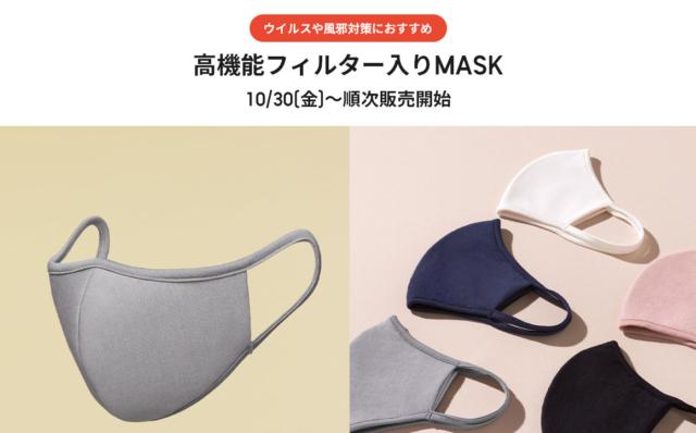 GUマスクは店頭販売いつから?高機能とカラーバリエーションが魅力!