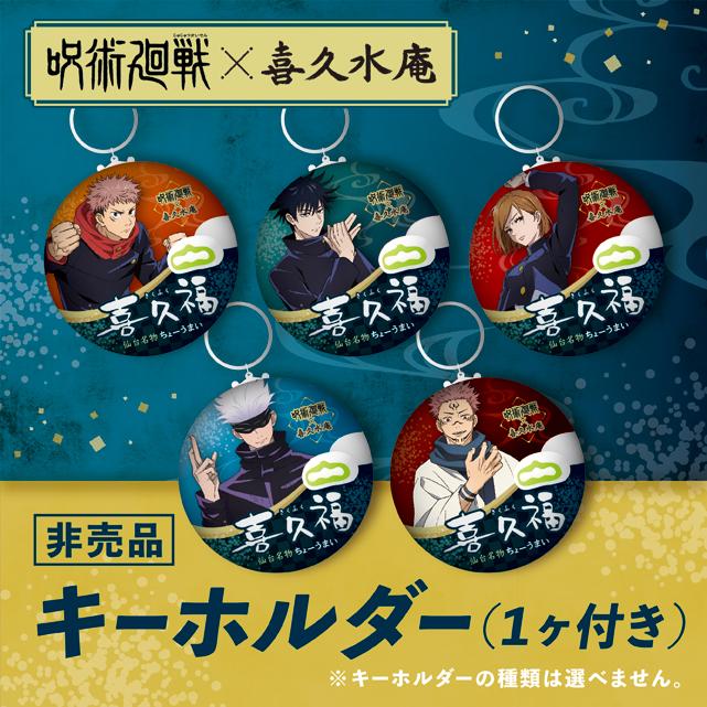 【呪術廻戦×喜久福】コラボで購入方法紹介!五条悟のおススメ商品とは?