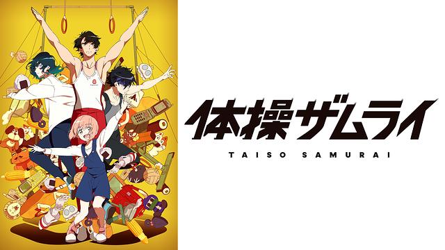 体操ザムライアニメ2期続編いつからかを徹底調査していきます!