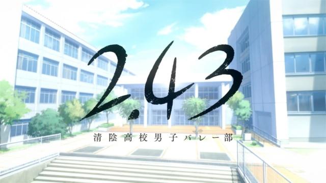 清陰高校男子バレー部はBLアニメ?2.43のタイトル意味を解説!