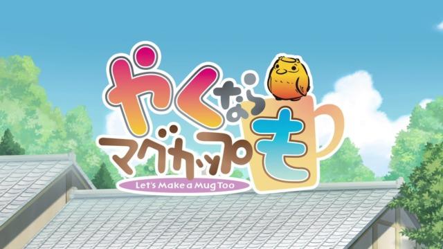やくならマグカップもアニメ2期の放送日いつで放送局は?原作は何巻から何話まで?